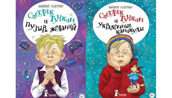 Книги Светлик Тучкин