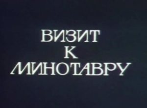 Фильм Визит к минотавру