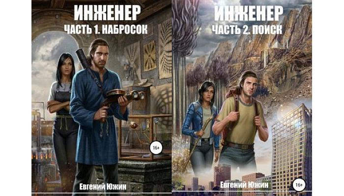 Книги Инженер