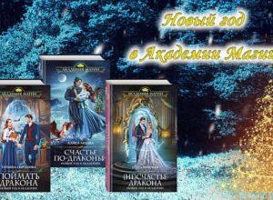 Книги Новый год в Академии Магии