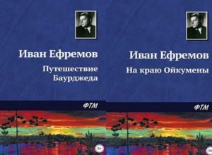 Книга На краю Ойкумены (Великая дуга)