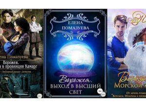 Книги Ворожея