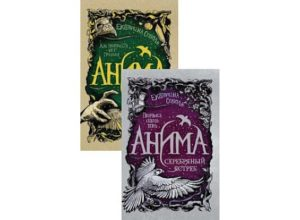 Книги Анима