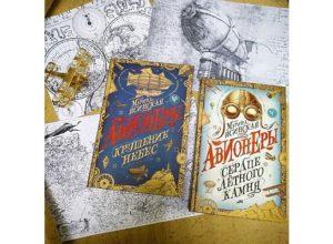 Книги Авионеры
