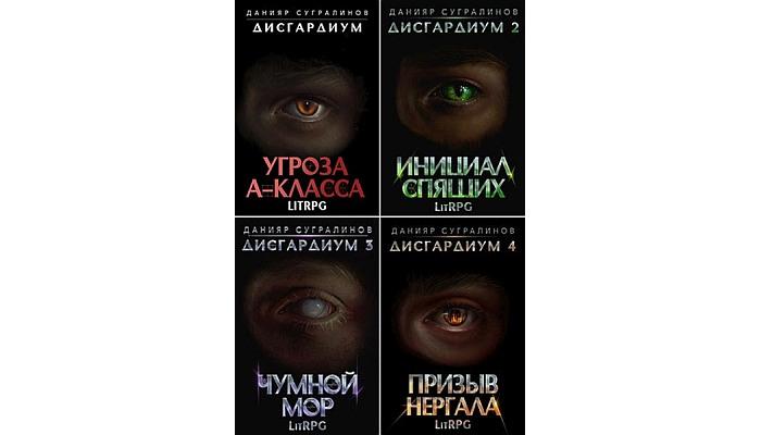 Книги Дисгардиум