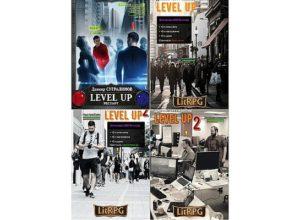 Книги Level Up