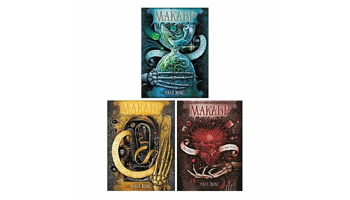 Книги Макабр