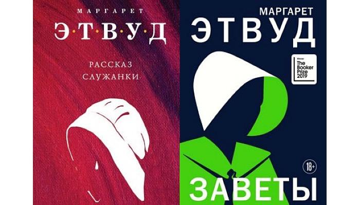 Книги Рассказ Служанки
