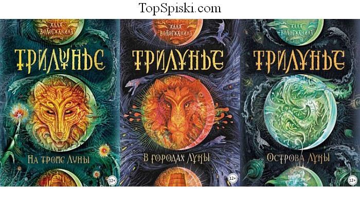 Книги Трилунье