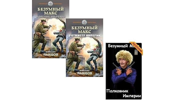 Книги Безумный Макс