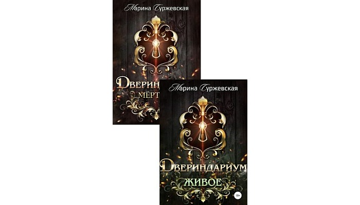 Книги Двериндариум