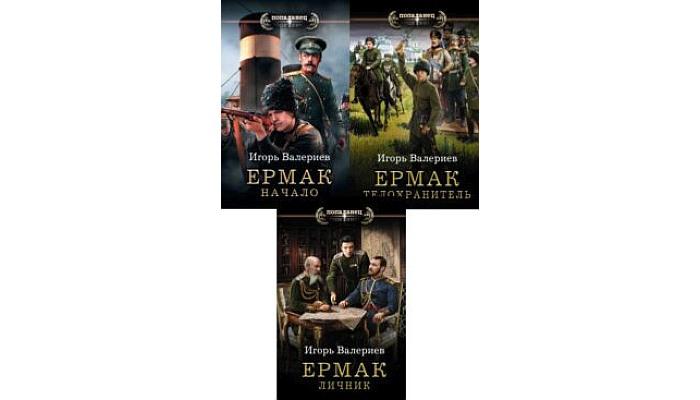 Книги Ермак