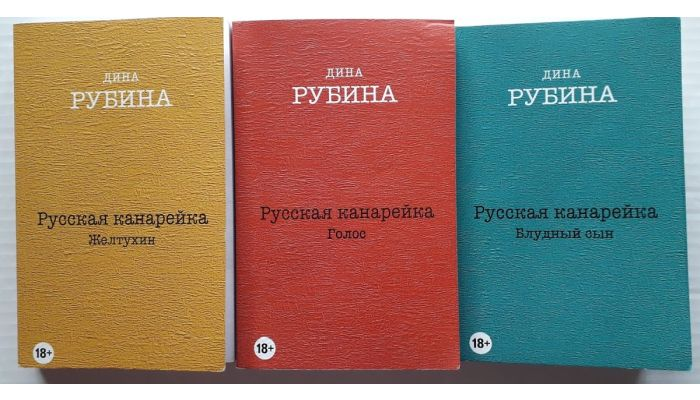 Книги Русская канарейка