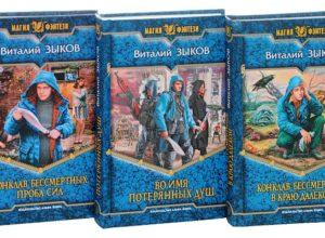 Книги Конклав Бессмертных