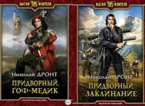 Книги Придворный