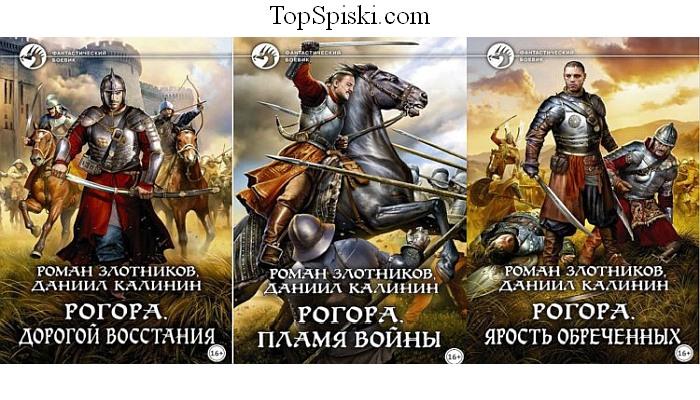 Книги Рогора