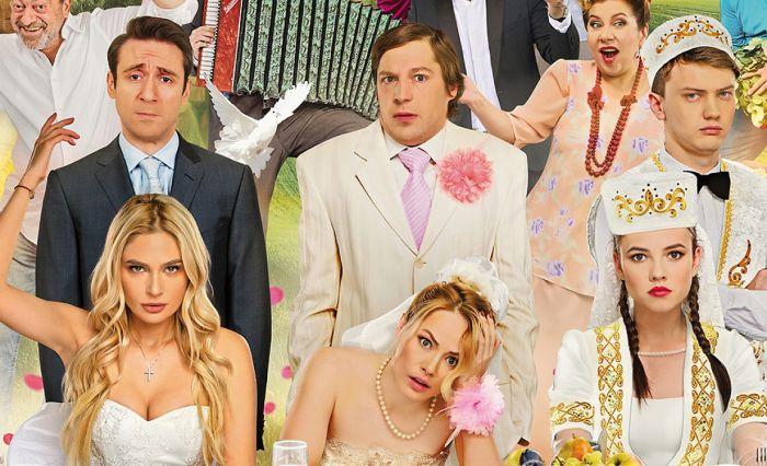 Русские комедии про свадьбу