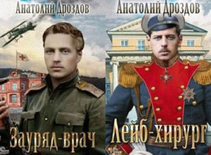 Книги Зауряд-врач
