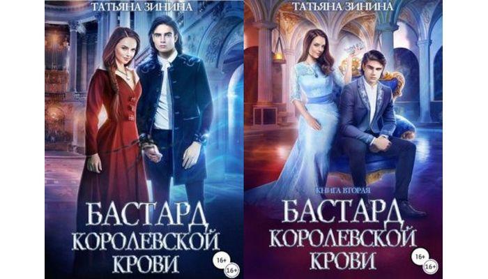 Книги Бастард королевской крови