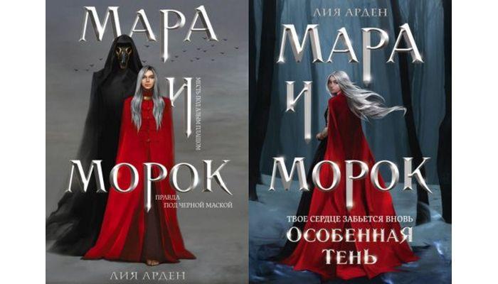 Книги Мара и Морок