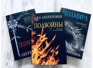 Книги Море Осколков