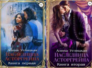 Книги Наследница Асторгрейна