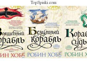 Книги Сага о живых кораблях