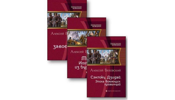 Книги Сэнгоку Дзидай