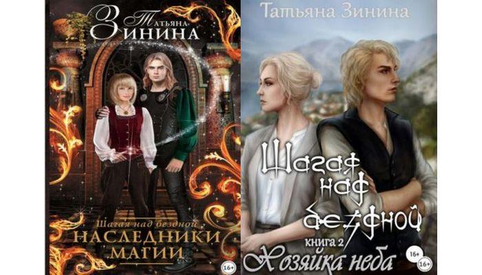 Книги Шагая над бездной