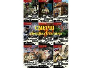 Книги СМЕРШ — спецназ Сталина