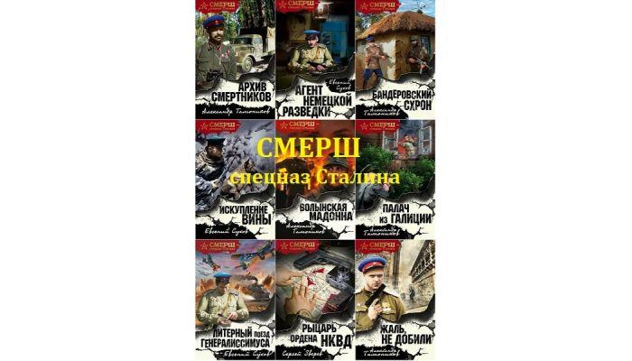 Книги СМЕРШ - спецназ Сталина
