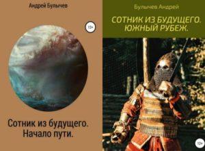 Книги Сотник из будущего