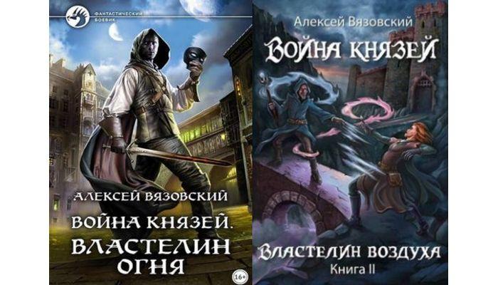 Книги Война князей