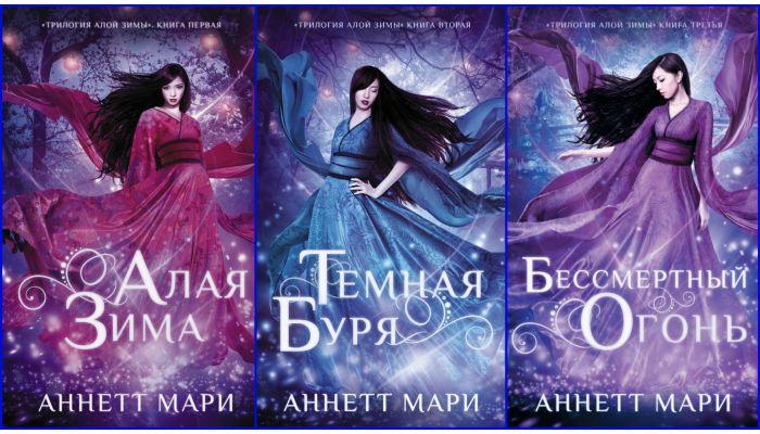 Книги Алая зима