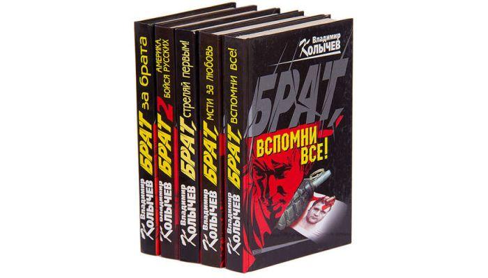 Книги Брат