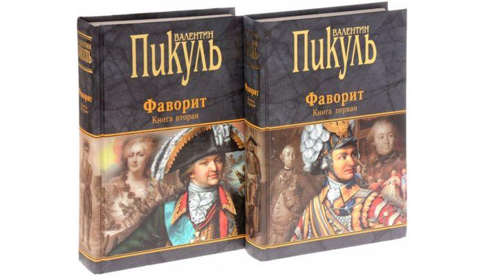 Книга Фаворит Валентина Пикуля