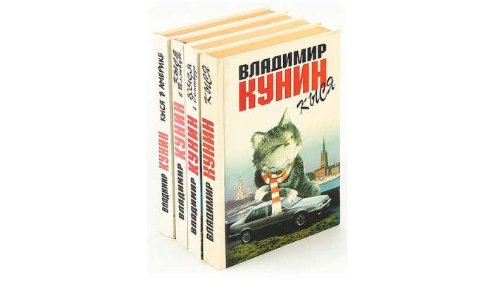 Книги Кыся
