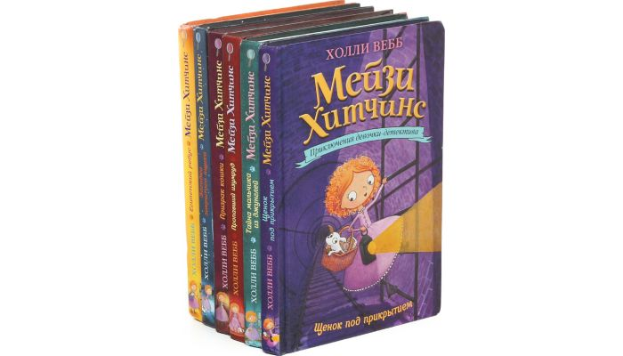 Книги Мейзи Хитчинс. Приключения девочки-детектива