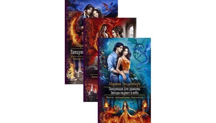 Книги Танцующая для дракона (Ледяное сердце Ферверна)