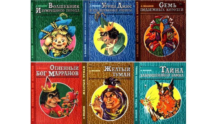 Книги Волшебник изумрудного города по порядку