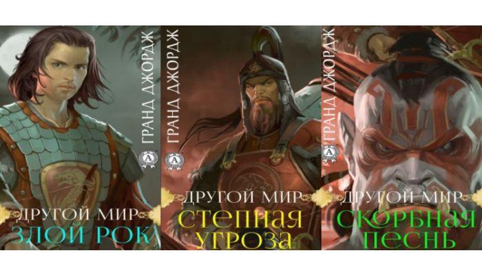 Книги Джорджа Гранда