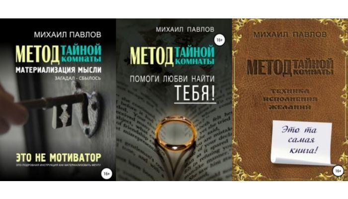 Книги Михаила Павлова