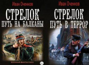 Книги Стрелок
