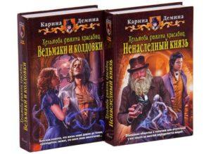 Книги Хельмова дюжина красавиц