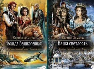 Книги Изольда Великолепная