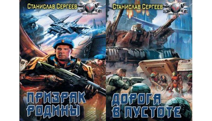 Книги Солдаты Армагеддона