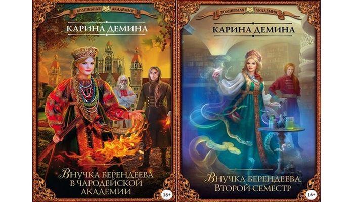 Книги Внучка берендеева