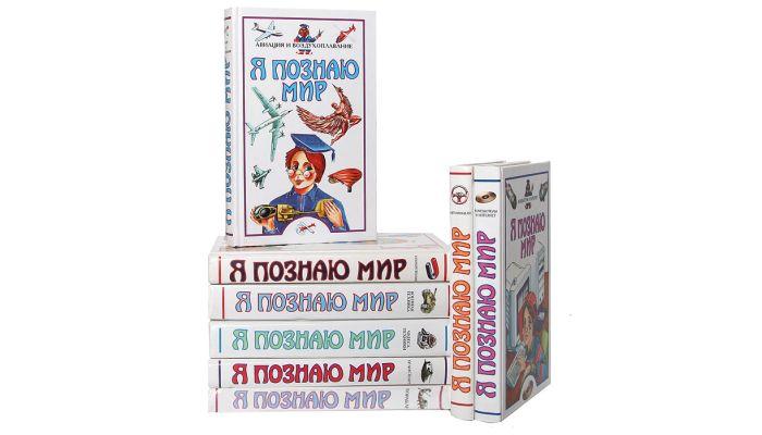 Книги Я познаю мир