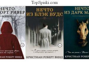 Книги Кристиана Роберта Винда