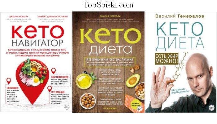 Книги про Кето диету